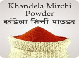 KHANDELA MIRCHI POWDER